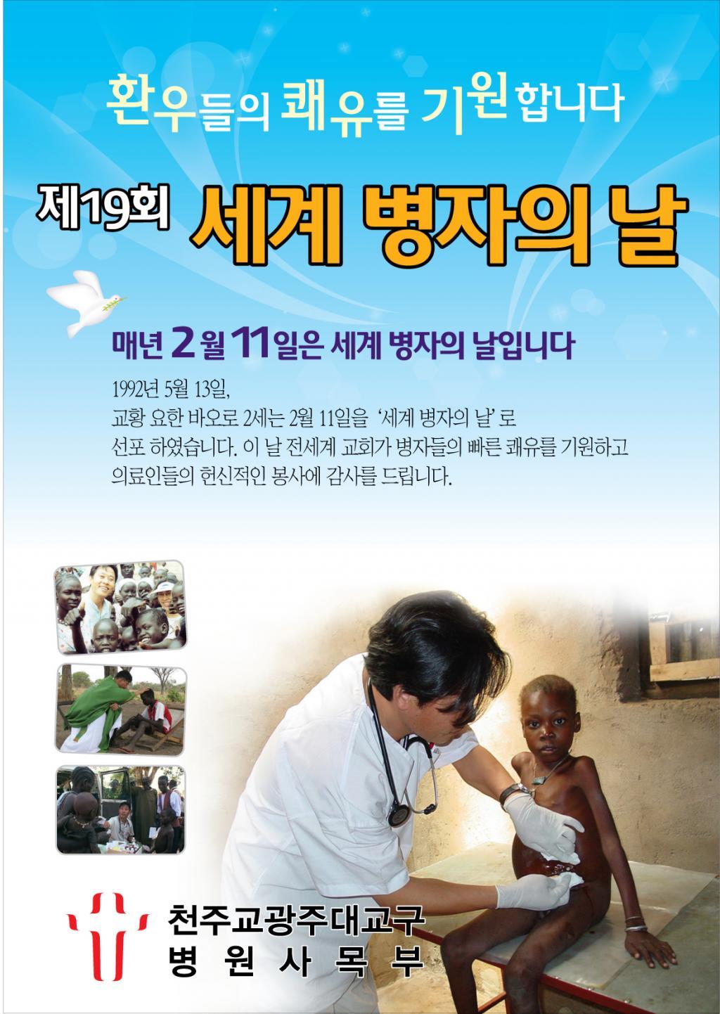11-12첨부세계병자의날포스터.jpg
